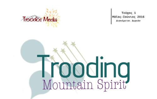 Εφημερίδα Trooding 1ο Τεύχος