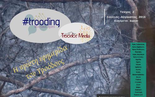 Εφημερίδα Trooding 2ο Τεύχος