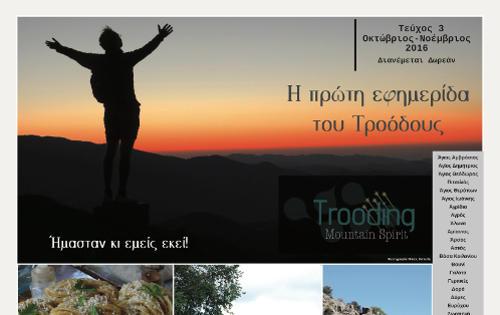 Εφημερίδα Trooding 3ο Τεύχος
